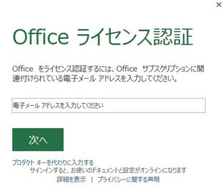 office2013ninsyou.png